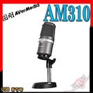 [ PC PARTY  ]    圓剛 Avermedia  AM310 黑鳩直播錄音麥克風
