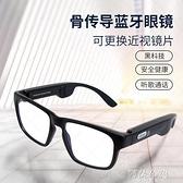 藍芽眼鏡 骨傳導眼鏡藍芽耳機智慧太陽墨鏡開車偏光黑科技蘋果華為安卓通用 阿薩布魯