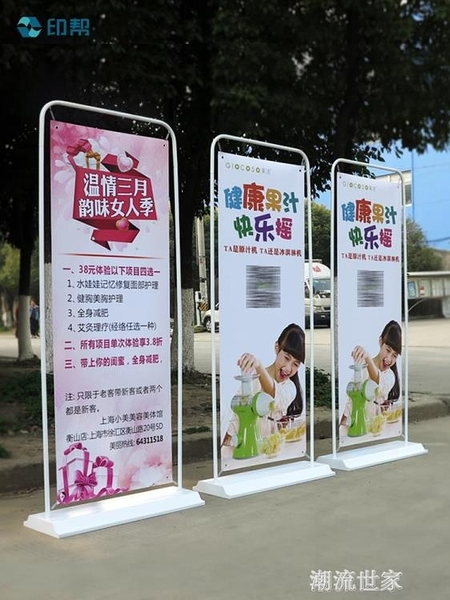 門型x展架廣告牌展示架立式落地式易拉寶80x180海報定制設計制作MBS『潮流世家』