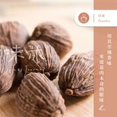 【味旅嚴選】|草果|Tsaoko|50g