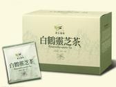 (台東原生應用植物園)白鶴靈芝茶 5gx20包/盒