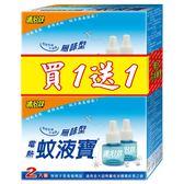 買一送一 速必效無味型電熱蚊液寶-A二入裝 (液體電蚊香補充液) 滅蚊 防蚊 蚊香器 殺蟲劑