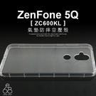防摔 空壓殼 ASUS ZenFone 5Q ZC600KL X017DA 手機殼 透明 保護 氣墊 軟殼 保護套 手機套