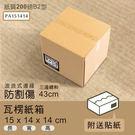 超商紙箱/宅配箱/瓦楞紙箱 15x14x14cm波浪邊緣瓦楞紙箱(箱/70入) dayneeds