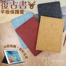 北歐鄉村風 復古書 iPad pro air mini 智能休眠 平板保護殼 保護殼 鹿 英字壓紋 質感皮套