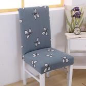 彈力餐椅套 連體椅子套電腦凳子套酒店椅子套【快速出貨】