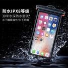 通用手機防水殼潛水套觸屏iphone華為vivo水下拍照oppo游泳防水袋