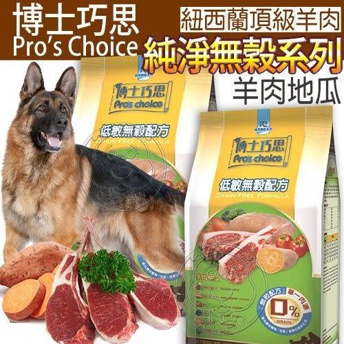 【培菓平價寵物網】(免運)Pro\