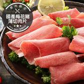 國產梅花豬薄切肉片(0.2公分/300g±5%/盒)(食肉鮮生)