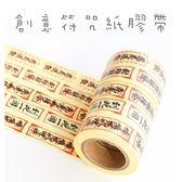 [拉拉百貨] 創意 搞笑 符咒紙膠帶  趣味膠帶 和紙教帶 手帳貼 道士符 貼紙 鬥法