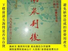 二手書博民逛書店罕見南泉別後Y249437 衆人 自印 出版1995