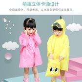 兒童雨衣幼兒園寶寶動物雨衣恐龍小孩子男童女童兒童小童雨具3歲薄輕薄夏促銷好物