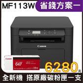 【搭原廠CRG-047一支 ↘6280元】Canon imageCLASS MF113w 無線黑白雷射複合機