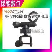 視連科 VICOVATION MF1 MF3 副廠後視鏡改裝式扣環