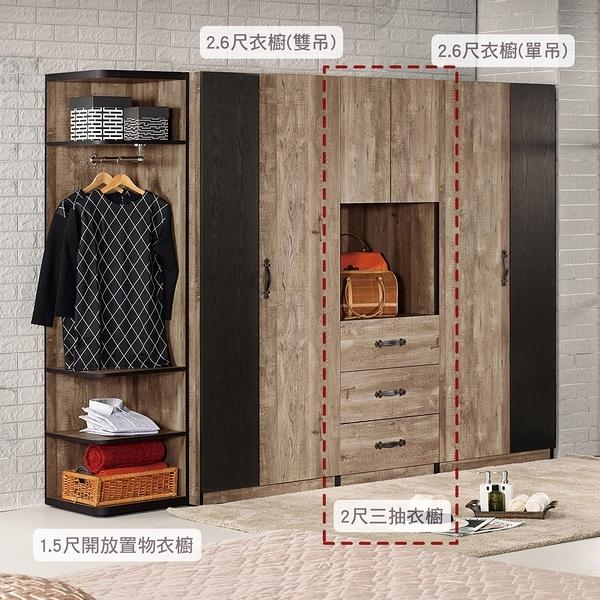 【森可家居】格雷森2尺(三抽)衣櫥 8CM539-3 衣櫃 木紋質感 工業風