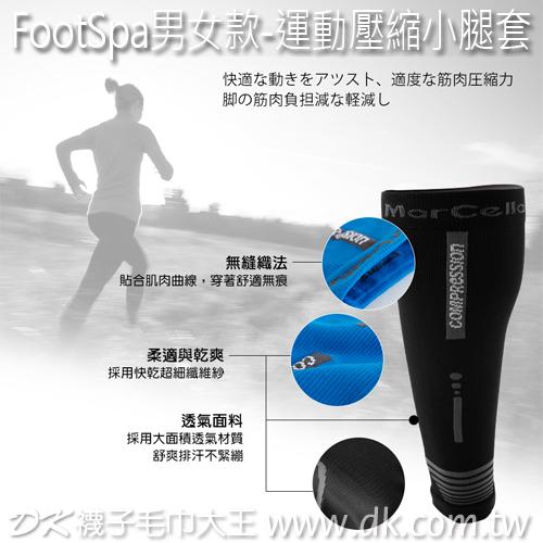 瑪榭 FootSpa男女款 運動壓縮小腿套 (單入) ~DK襪子毛巾大王