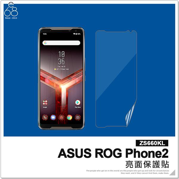 ZS660KL ASUS ROG Phone2 I001D 一般亮面軟膜 螢幕貼 手機保貼 非滿版保護貼膜