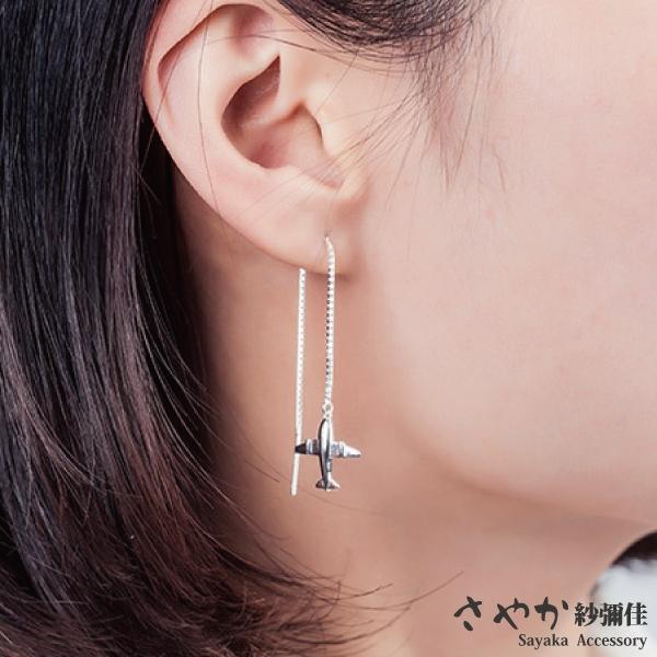 【Sayaka紗彌佳】925純銀旅行家系列飛機造型線性長鍊耳環