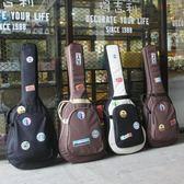 木吉他袋 吉他包41寸背包民謠盒古典吉他套個性吉他袋子40加厚通用雙肩琴包JD 【全館九折】