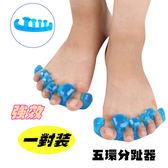 成人大拇指腳趾拇外翻矯正器重疊大腳骨變形分離分開五指瑜伽分趾 【中秋搶先購】