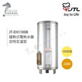 《喜特麗》JT-EH1100B - 定時定溫型 儲熱式電熱水器 (100加侖)