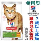 ★美國希爾思Hills.13磅(5.89kg) 成貓7歲以上 青春活力 雞肉與米特調食譜 10779 貓飼料