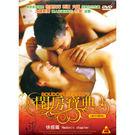 閨房寶典-愛的課程(快感篇)DVD...