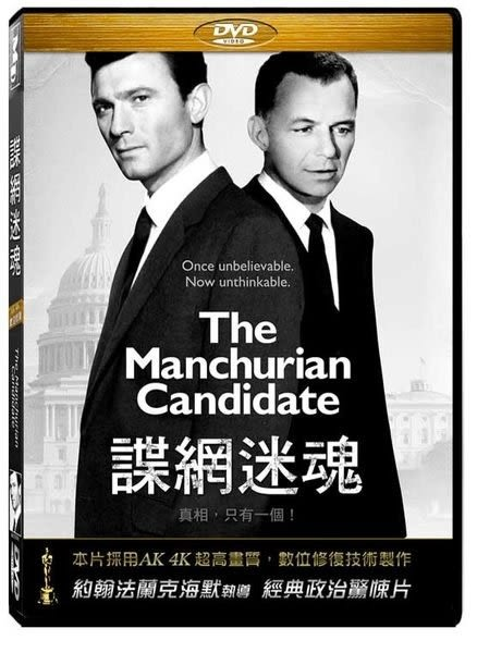 諜網迷魂 DVD The Manchurian Candidat (購潮8)