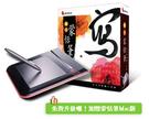 蒙恬 樂活蒙恬筆 TAB604 (for Win/Mac)