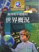 【書寶二手書T6/地理_ZAE】期待和平地球村-世界概況_吉福特