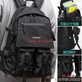 後背包大容量背包雙肩包學生書包中學生初中高中大學男【西語99】