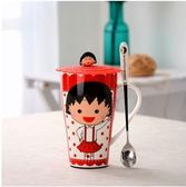 櫻桃小丸子杯子陶瓷杯牛奶杯情侶杯創意帶蓋星巴克馬克杯(B小丸子500ML+勺蓋)