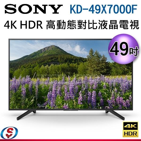 【新莊信源】49吋【SONY 4K HDR 高動態對比液晶電視】KD-49X7000F/KD49X7000F