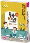 晨讀10分鐘:快樂閱讀、促進學習的78種高效策略(經典修訂版)