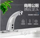 榮沃全銅感應水龍頭全自動感應器智慧感應式單冷熱水紅外線洗手盆 小時光生活館