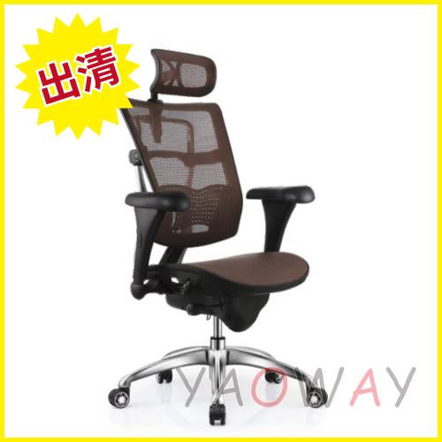 【耀偉】{福利品出清}|FUN SHYAN|人體工學椅SL-B6(灰網) -辦公椅/電腦椅/主管椅