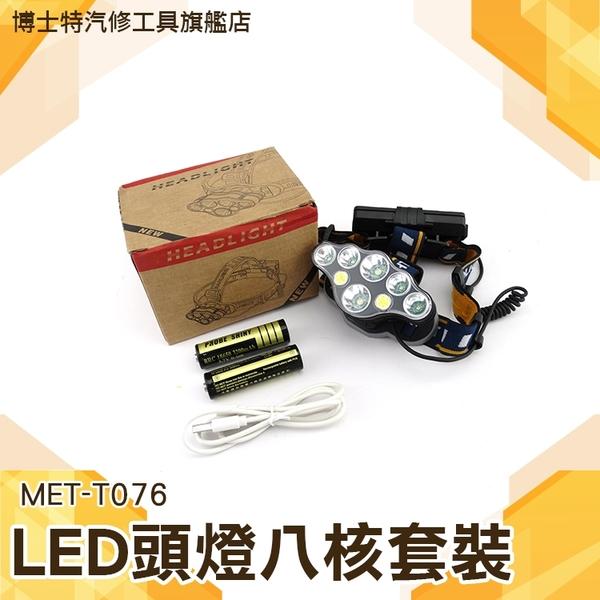 博士特汽修 LED頭燈八核 強光 充電 超亮頭戴式遠射手電筒 工作礦燈 夜釣魚燈 MET-T076