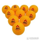 【50只裝】三星級乒乓球多球訓練比賽用新材料40 耐打兵乓球 快意購物網