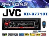 【JVC】 KD-R771BT CD/MP3/WMA/AUX/USB藍芽多媒體主機*支援安卓系統