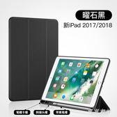 iPad保護套2018新款帶筆槽mini5蘋果air3/2全包2全包  LN4615【東京衣社】