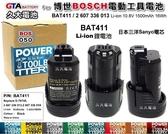 ✚久大電池❚ 博世 BOSCH 電動工具電池 2 607 336 013 BAT411 10.8V 1500mAh