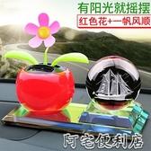 汽車擺件保平安高檔大氣吊飾小車車里車內掛飾車上擺件裝飾品男女 交換禮物