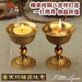 八吉祥酥油燈座佛教用品佛緣純銅雕刻高腳家用供佛燈座金銅色1個 范思蓮恩