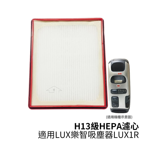 適用LUX樂智 H13級HEPA濾心 適用吸塵器LUX1R