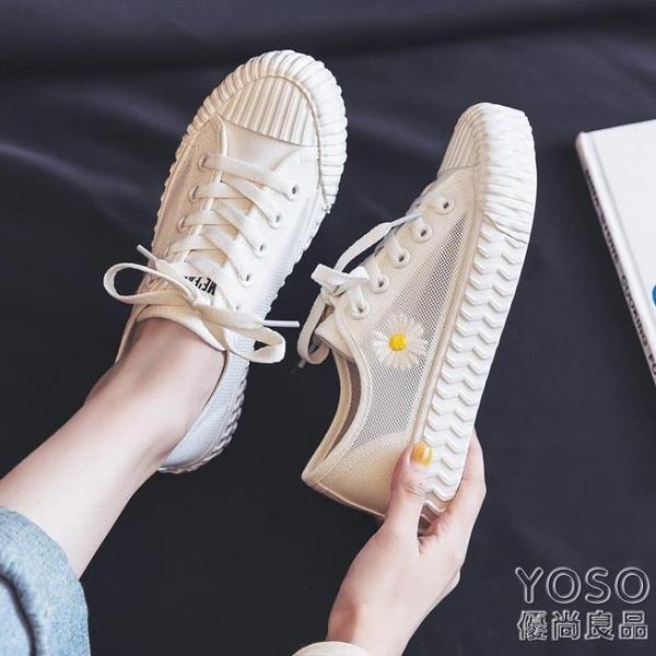 帆布鞋夏季透氣網面小白鞋女新款春夏百搭網鞋餅干小雛菊帆布鞋子 618大促銷