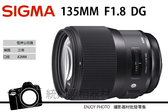 SIGMA 135mm F1.8 DG HSM Art 恆伸公司貨 刷卡分期零利率 恆定大光圈 FOR CANON 量少 請先詢問有無現貨