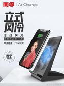 立式風冷無線充iPhoneX蘋果8車載Xiphone8plus無限充電器安卓通用 城市科技