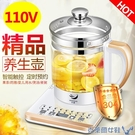 110V伏養生壺 出口美國 日本多功能電...
