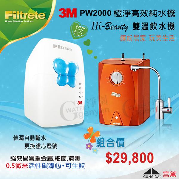 3M PW2000 RO 逆滲透 + 宮黛 IK-Beauty 櫥下型雙溫飲水機(橘) 玩美機 (全省免費專業安裝)