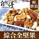 輕烘焙原味綜合堅果120g 自然優 日華...